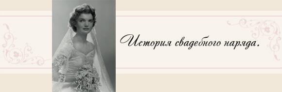 история свадебного наряда картинка