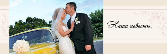 Наши невесты. картинка
