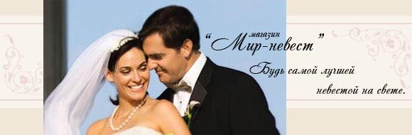 магазин мир-невест