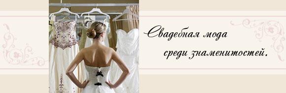 Свадебная мода знаменитостей картинка