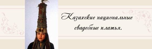 свадебные наряды Казахстана картинка